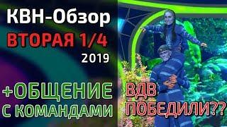 Фото КВН-Обзор. Высшая Лига ВТОРАЯ 14 2019  ОБЩЕНИЕ С КОМАНДАМИ