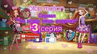 Stop motion|Ты всего лишь игрушка|3 серия|Ты должна стать моей девушкой!