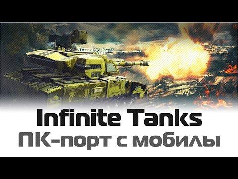 Infinite Tanks: игра с мобилы теперь на ПК