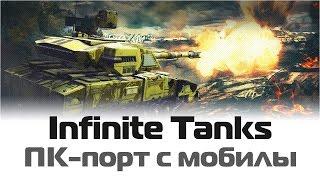 Infinite Tanks игра с мобилы теперь на ПК