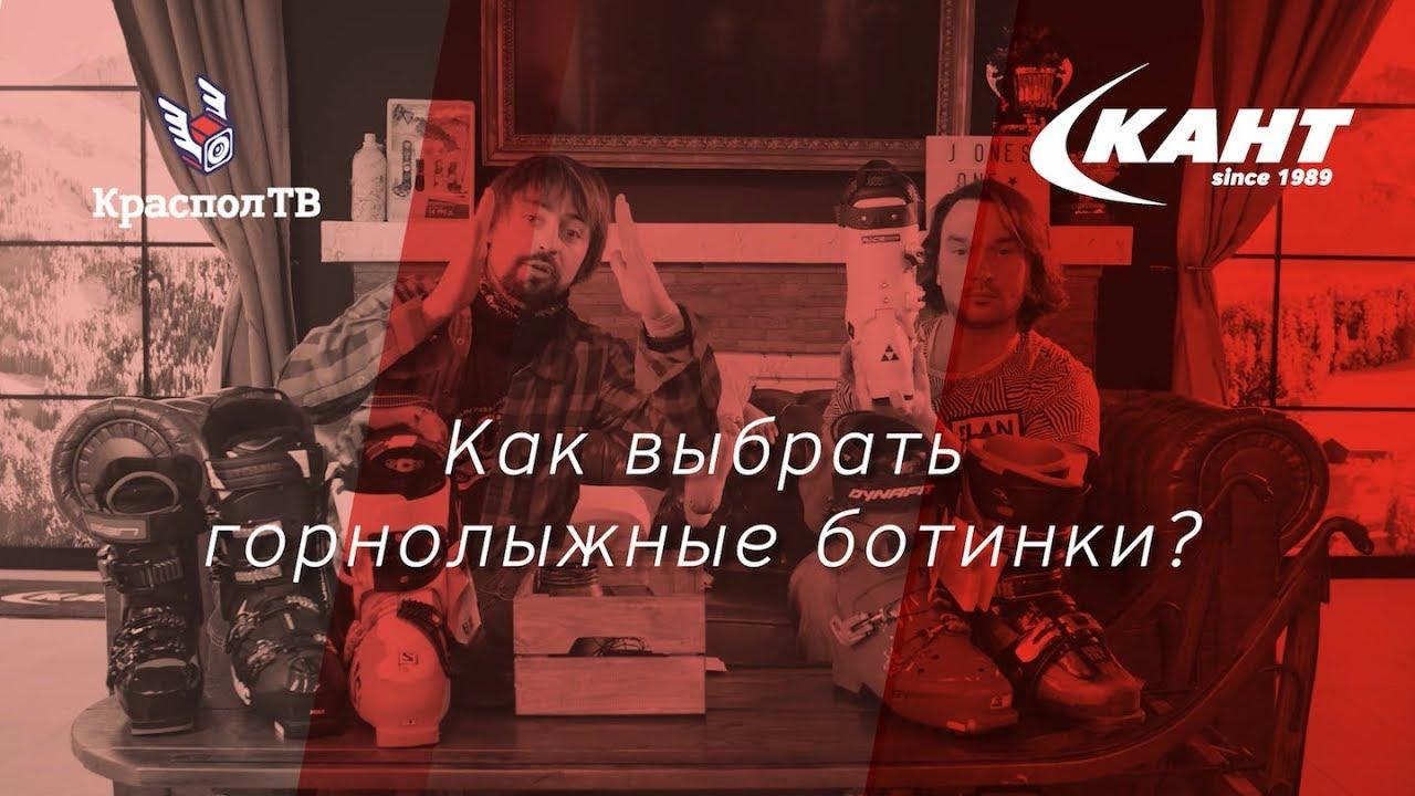 Купить горнолыжные ботинки в интернет-магазине кант: 284 товаров в наличии ✓ цены на ботинки для горных лыж от 150 руб. ✓ бесплатная доставка.