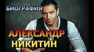 Александр Никитин - биография, личная жизнь, дети. Сериал Между нами девочками 2 сезон Продолжение