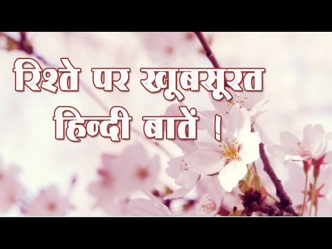 Inspiring Hindi Relationship Quotes Suvichar रशत