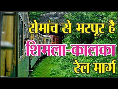 रोमांच से भरपूर है कालका-शिमला रेल मार्ग