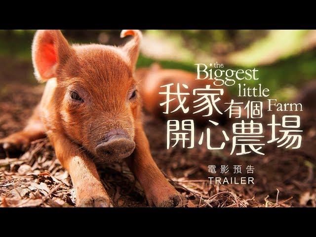 9.12《我家有個開心農場》國際中文版預告