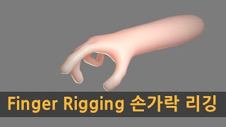 Maya finger rigging