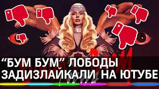 Клип Лободы и Pharaon на песню Boom Boom задизлайкали в youtube