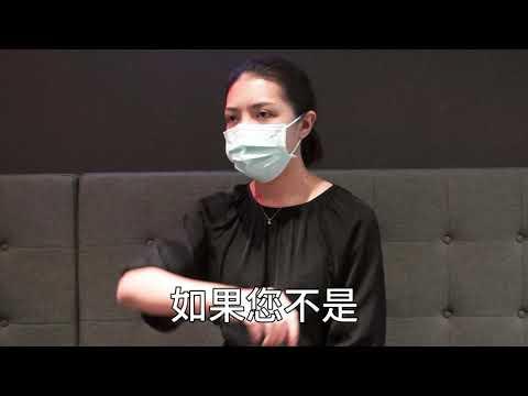 台灣-防疫大作戰-0035- 我有接觸到COVID 19確診個案 應該注意什麼