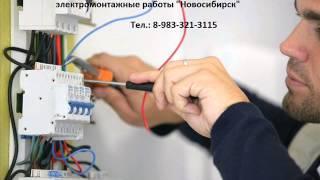 Услуги, вызов электрика Новосибирск(, 2013-10-19T10:12:59.000Z)