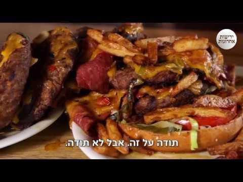 אתגר ההמבורגרים הגדול: האם אתם מסוגלים לאכול 2.6 קילו של בשר?