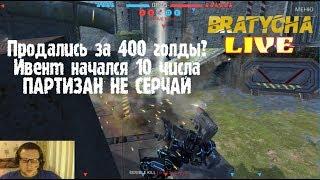 War Robots 400 голды с теста и Техничка у Bratycha