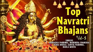 NAVRATRI 2017 SPECIAL I Top Navratri Bhajans Vol.3 Narendra Chanchal, Anuradha Paudwal, Asha Bhosle