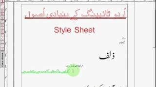 How to create Style Sheet in In-page lesson-11