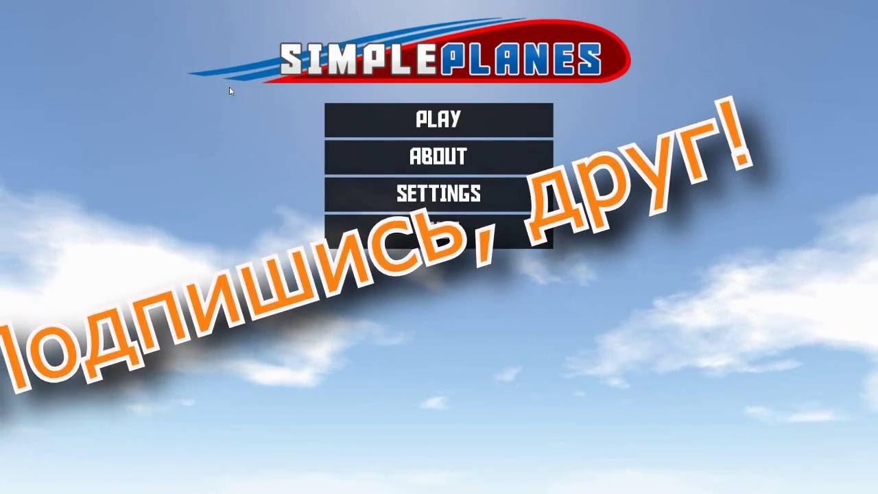 Скачать simple planes android на русском.