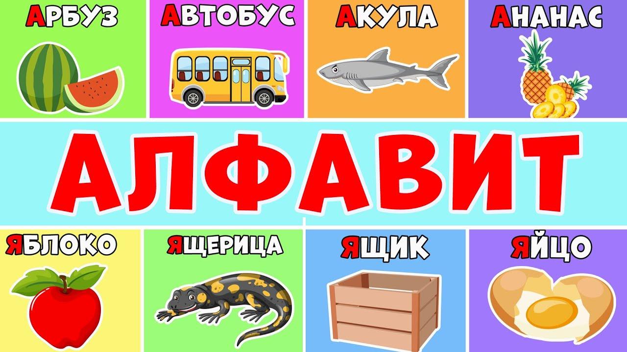 Алфавит для детей в картинках - АЗБУКА - Учим буквы, звуки ...