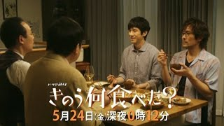 テレビ東京【ドラマ24】きのう何食べた? 第8話 ある7月の夜。筧史朗(西島秀俊)は矢吹賢二(内野聖陽)に誘われレストランにいた。だがそ...