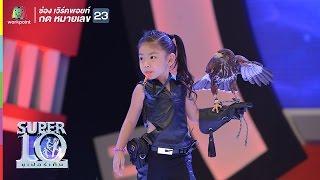 เมจิ สาวน้อยนักฝึกสัตว์ กับเพื่อนรักชวน  บรื๋อ!! | ซูเปอร์เท็น | SUPER 10