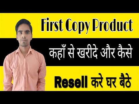 Part :2 How To Buy Or Resell First Copy Product Ll 1st Copy Product Kaise Or Kaha Se Kharide