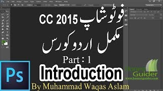 Learn Photoshop Online Free in Urdu/Hindi Part 1 CC 2015 Introduction Photoshop