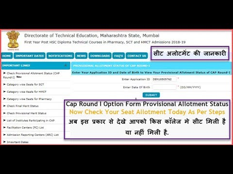 7ca73ee9046 D Pharmacy Option Form Provisional Allotment Status Check Kare ! Seat Allotment  Cap Round 1st