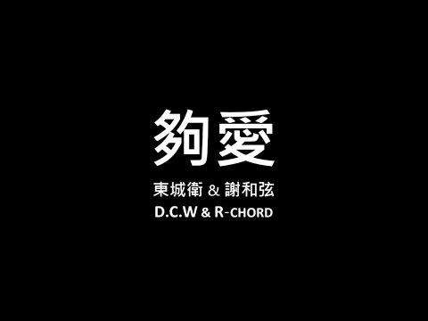 東城衛x謝和弦 DCW&RChord/ 夠愛歌詞