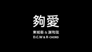 東城衛&謝和弦 D.C.W&R-Chord  / 夠愛【歌詞】