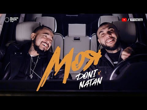 Doni feat Natan — Моя
