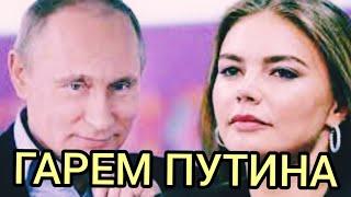 Гарем Владимира Путина:Личная Жизнь,Бывшая Жена,Любовницы и Любимые Женщины