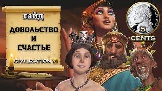 Гайд - Довольство и счастье в Sid Meier's Civilization VI  6(Из этого подробного обучающего гайда Вы узнаете, как распределяются редкие ресурсы по городам Вашей импери..., 2016-12-29T19:26:16.000Z)