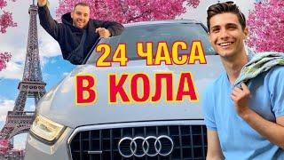 24 ЧАСА В КОЛА ЕКСТРЕМНО