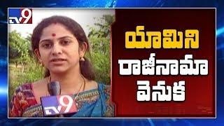 అందుకే రాజీనామా చేశా : Sadineni Yamini - TV9