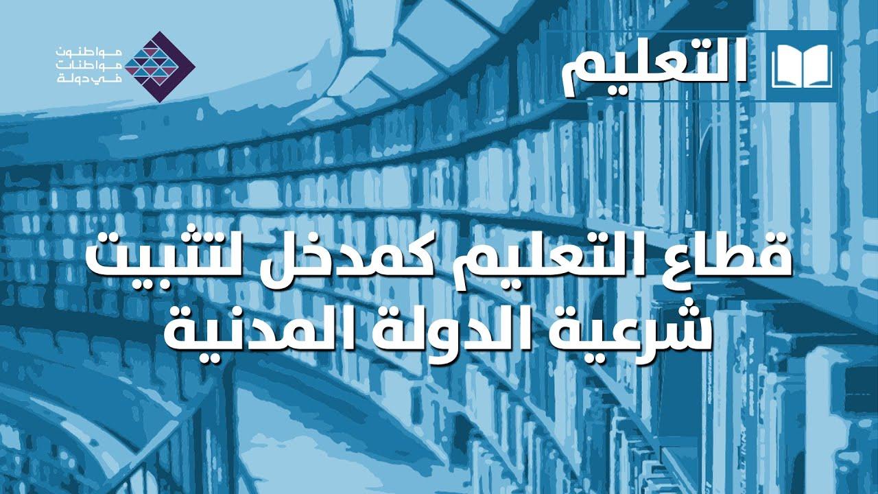 قطاع التعليم كمدخل لتثبيت شرعية الدولة المدنية
