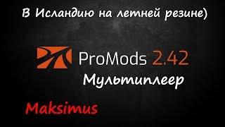 ETS 2 Мультиплеер - ProMods 2.42 - В Исландию на летней резине)