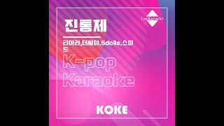 진통제 : Originally Performed By 티아라,더씨야,5dolls,스피드 Karaoke Ver…