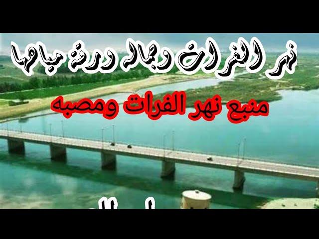 نهر الفرات الرقة من اين ينبع واين يصب نهر الفرات Youtube