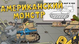 Прототип Американский Монстр - Мультики про танки