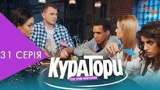 КУРАТОРИ | 31 серія | НЛО TV