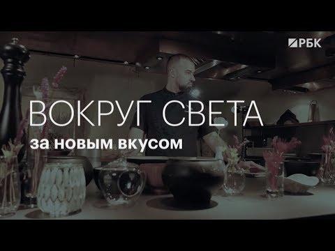 Блоги РБК: ТОП 5 РЕСТОРАНОВ МИРА. Владимир Мухин о гастрономических путешествиях.