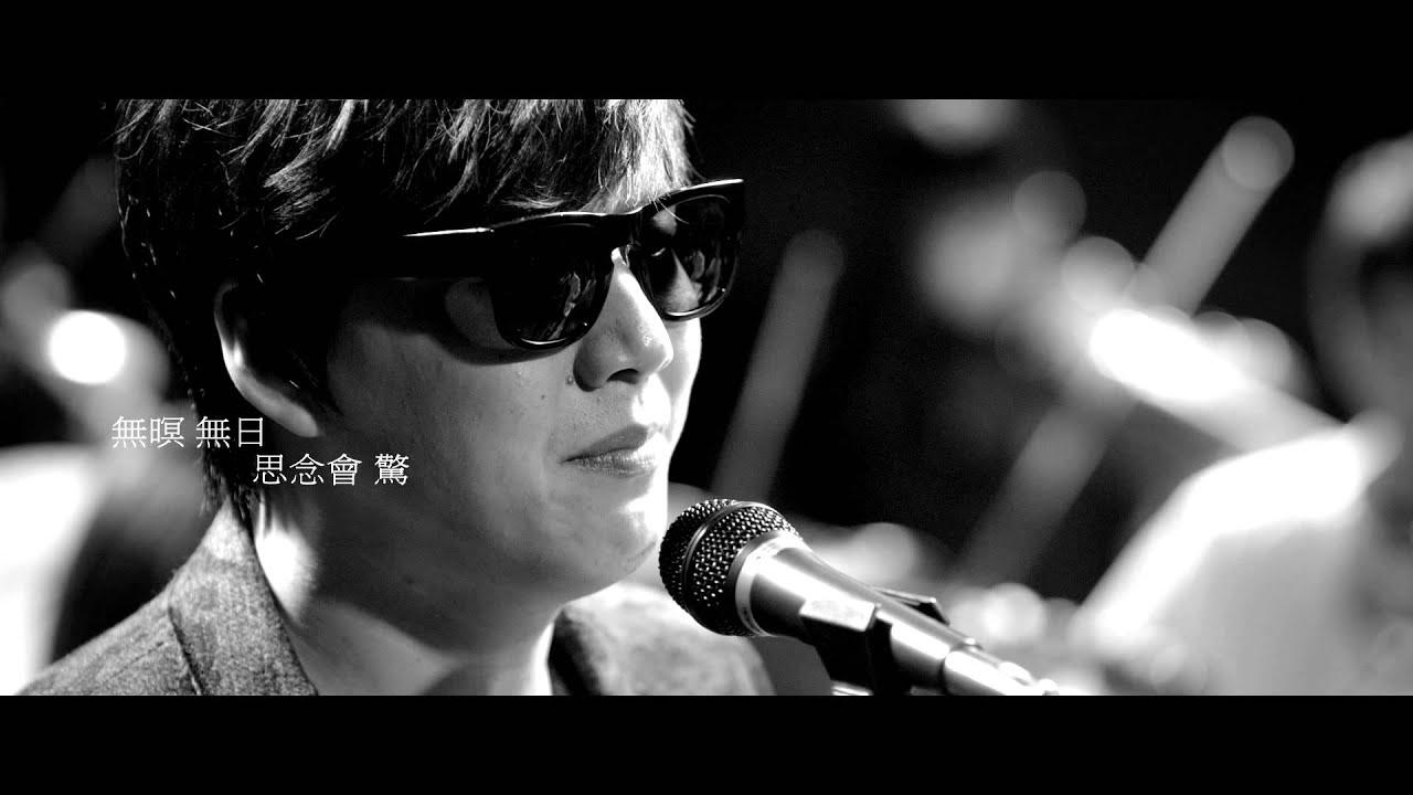 蕭煌奇 思念會驚 - 華納official 官方完整版HD高畫質MV
