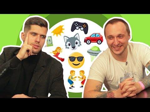 видео: ЮТУБЕРЫ УГАДЫВАЮТ ФИЛЬМЫ ПО ЭМОДЗИ 2