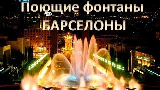 Поющие фонтаны Барселоны(Магические фонтаны Барселоны работают летом с четверга по воскресенье с 21:30 до 23:30. Шоу волшебных фонтанов..., 2016-07-15T11:35:33.000Z)