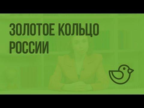 Золотое кольцо России. Видеоурок по окружающему миру 3  класс