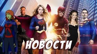 """Флэш, Супергерл: """"НОВОСТИ о предстоящих сезонах"""" / DC Comics"""