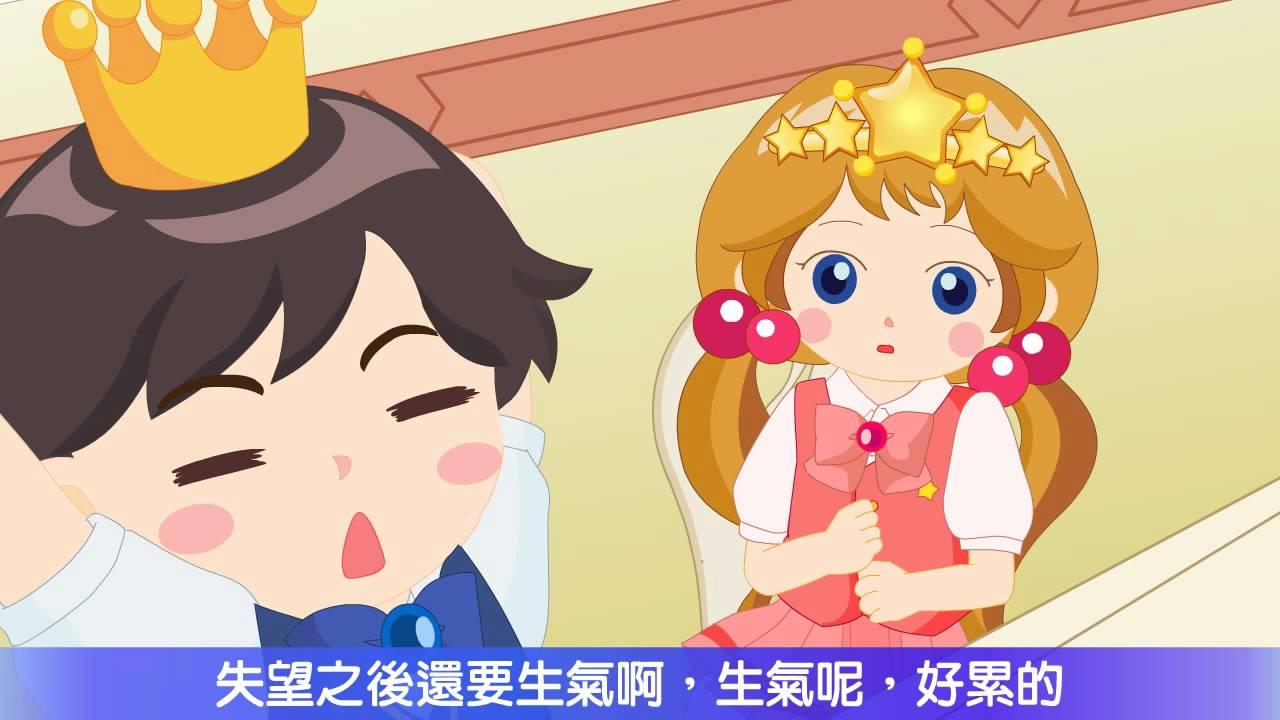 星願小王子動畫-我沒有生氣呀 - YouTube