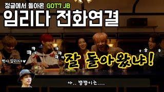 GOT7 JB 정글에서 돌아온 임리다 전화연결(ENG SUB)
