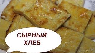 Рецепты ВЫПЕЧКА: Сырный хлеб. Готовим с Романом Патиным