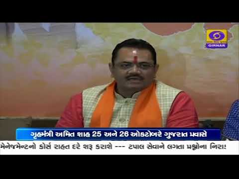 Mid Day News Live @ 1 PM | Date: 23-10-2019