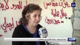 الاحتلال يواصل ممارسة سياسة العقاب الجماعي بحق عائلات الأسرى والشهداء (4/3/2020)