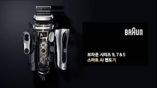 2018_브라운 스마트 AI 면도기_11번가(6sec)