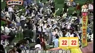 1001109廖敏雄_棒球的故事年度獎項爭霸戰全壘打王之爭 thumbnail